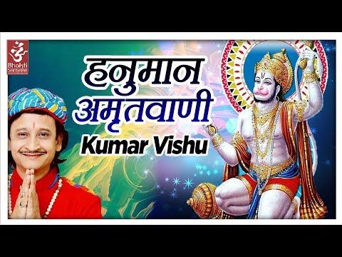 Hanuman Amritwani Full | हनुमान अमृतवाणी | Kumar Vishu | Bhakti Sansaar