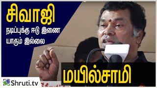 சிவாஜி நடிப்புக்கு ஈடு இணை யாரும் இல்லை - மயில்சாமி   Mayilsamy speech