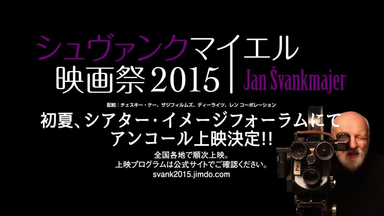 画像: <特報>シュヴァンクマイエル映画祭2015 youtu.be