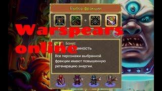"""Стрим игры """"Warspear Online""""."""