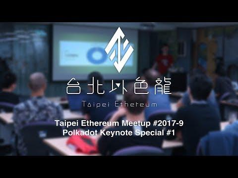 Polkadot Keynote Special #1 | Taipei Ethereum Meetup #2017-9
