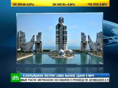 НТВ_ Башня Азербайджана _  NTV_ Azerbaijan Tower VS Burj Khalifa.mp4