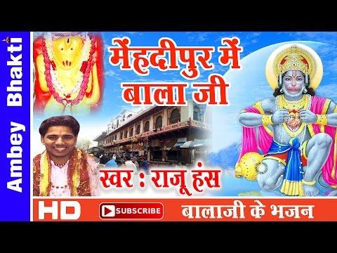 Balaji Bhajan 2016    Mehandi Pur Main Bala Ji    Raju Hans    Haryanvi Bhajan  # Ambey Bhakti