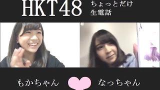 HKT48のちょっとだけ生電話!! つなげてみました。