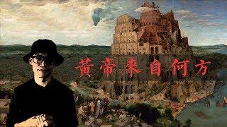 轩辕黄帝可能来自世界上最古老的文明——苏美文明