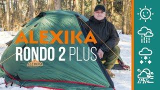 Палатка Alexika Rondo 2 Plus: зима туризму не помеха