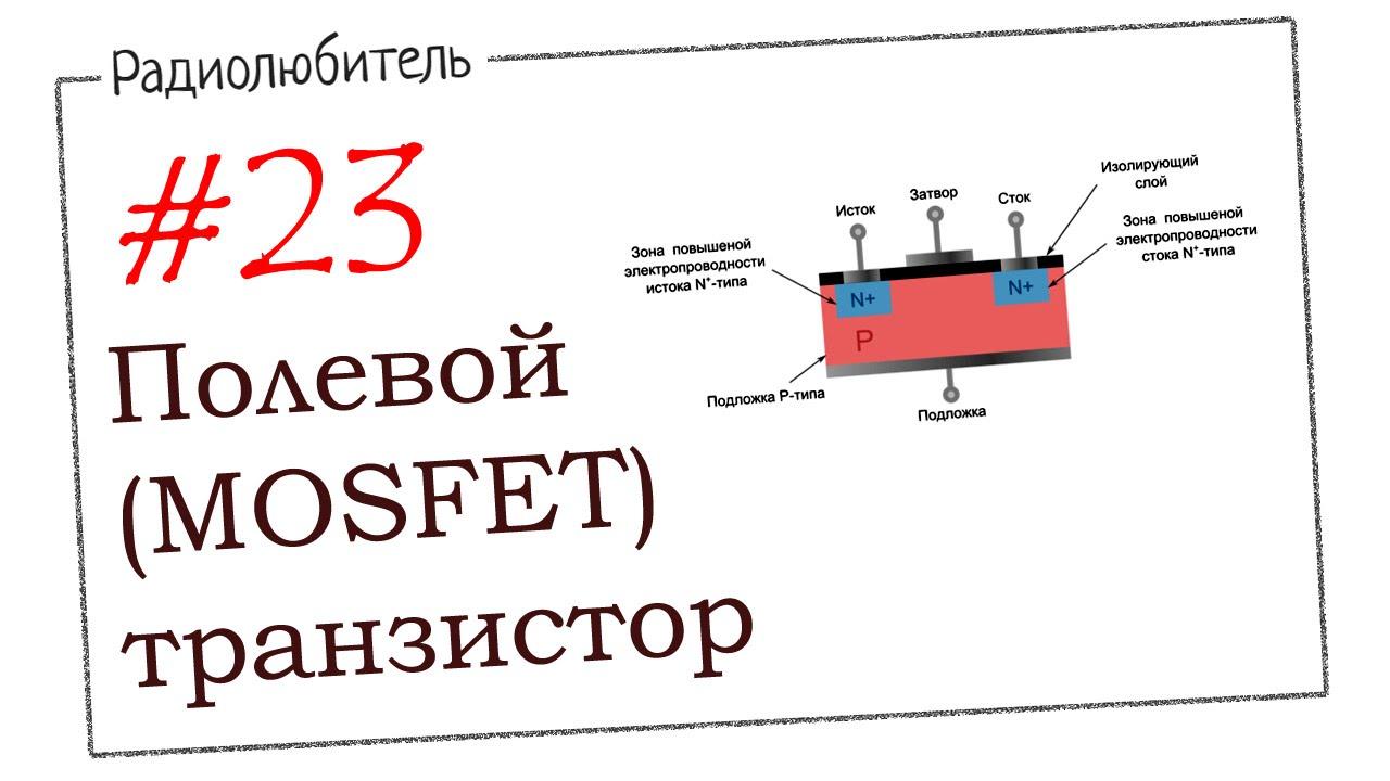 Урок №23. Полевой (MOSFET) транзистор.