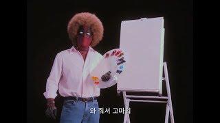 '데드풀 2' 새 티저 예고편 (한글자막)