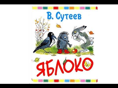 Яблоко   Сказка    Сутеев В.Г.