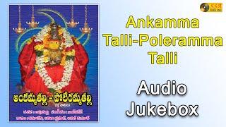Ankamma Talli-Poleramma Talli - Audio Jukebox | Devotional Songs | SSA Audio & Video