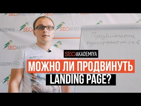 Продвижение одностраничников (Landing Page). Павел Шульга (Академия SEO)