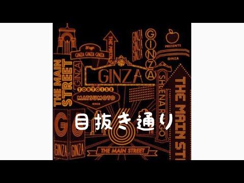 『目抜き通り』椎名林檎 トータス松本 フル 歌詞付き GINZA SIX オープニングテーマソング