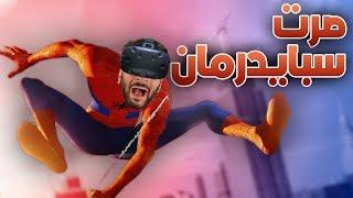 تحولت سبايدر مان بالواقع الافتراضي 🕷️😱 !! (( شعور خيالي 😍 )) !! || Spiderman VR