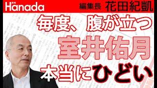室井佑月のコラムが酷い件。ソースは『日刊ゲンダイ』w|花田紀凱[月刊Hanada]編集長の『週刊誌欠席裁判』