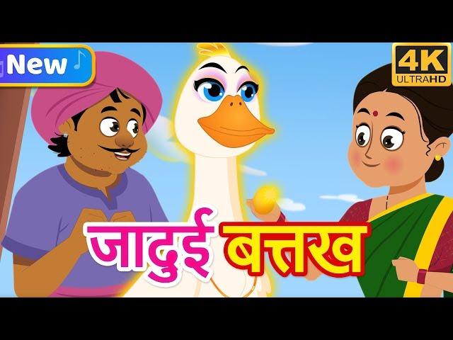 जादुई सुनहरी बत्तख | The Golden Goose Story in Hindi | Moral Stories in Hindi | हिंदी कहानियाँ