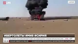 Видео сбитого российского вертолёта Ми-8 01.08.2016