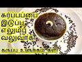 Karuppu Ulundu Kali in Tamil | Urad Dal Halwa in Tamil
