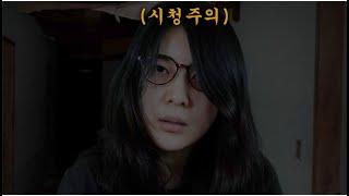 [공포][ASMR] 흉가체험 동호회RP