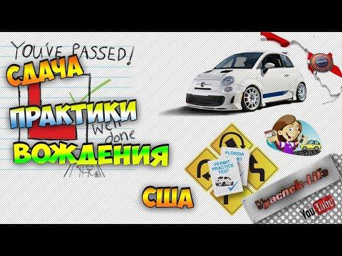Как получить водительское удостоверение в США. DMV Road Test. Сдача практики вождения Флорида.