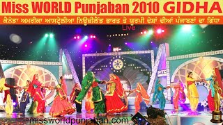 Gidha Miss World Punjaban 2010 Grand Finale Latest New Giddha Boliyan Most popular famous ਗਿੱਧਾ