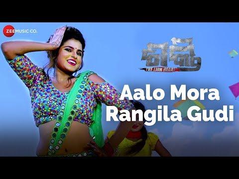 Aalo Mora Rangila Gudi | Shakti The Lion Heart | Karan & Suryamayee | Abhijit Majumdar & Smrutimayee