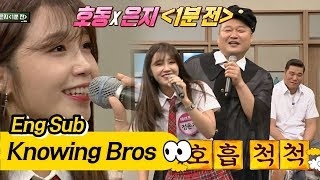 Eun-Ji x Hodong singing 'Before 1 minute' together- Knowing Bros 81