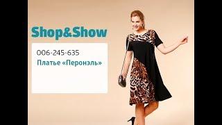 Платье «Перонэль». «Shop and Show» (мода)