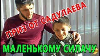 Садулаев наградил маленького богатыря денежным призом