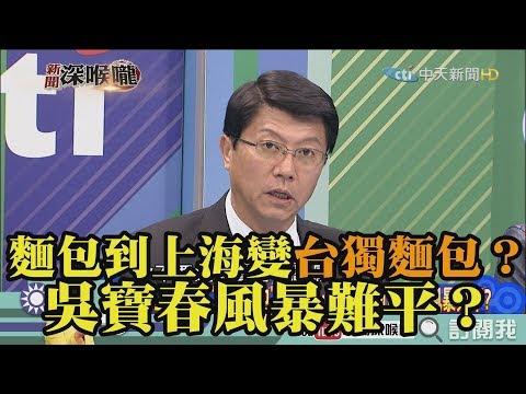 《新聞深喉嚨》精彩片段 麵包到了上海變台獨麵包?吳寶春風暴難平?