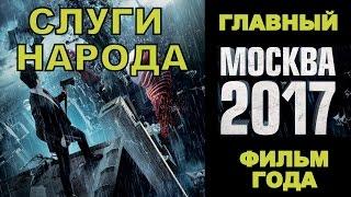 Главный трейлер 2017 года. Слуги народа . Фильмы 2017