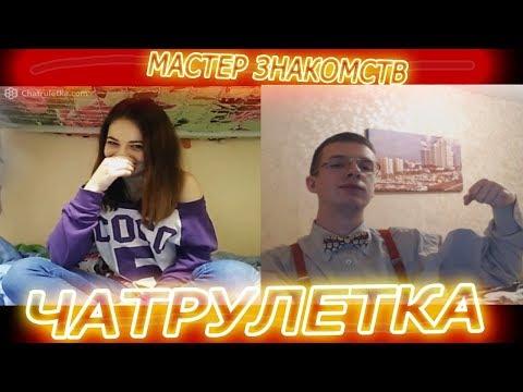 ЧАТ РУЛЕТКА-БОТАНИК ПИКАПИТ МИЛУЮ ДЕВУШКУ