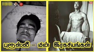 Unknown Secrets of Bruce Lee Revealed | தமிழ் | Movie Magnet |The Magnet Family