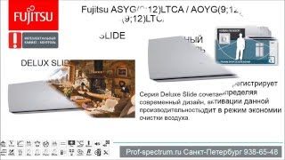 Настенные инверторные кондиционеры Fujitsu DELUXE SLIDE LTCA(Продажа и установка кондиционеров в Санкт-Петербурге. https://prof-spectrum.ru/ Проф Спектр (812) 938-65-48., 2016-02-06T08:43:44.000Z)