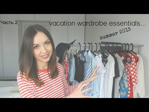 Какую одежду взять в отпуск. Весна-лето 2015. Часть 2