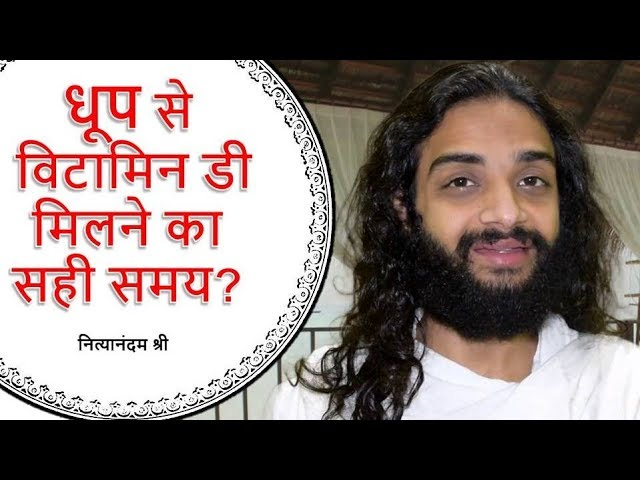 BEST TIME TO EXPOSE SUNLIGHT TO GET VITAMIN D BY NITYANANDAM SHREE