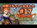 【ドラゴンクエスト ヒーローズ】 #17 ゼシカとヤンガスが仲間になってくれました!