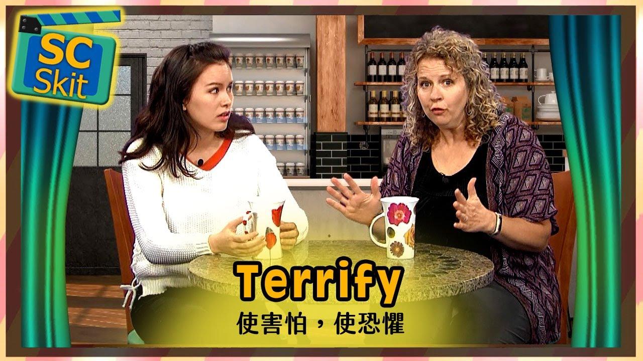 【超短劇】使害怕,使恐懼 Terrify / 空中英語教室