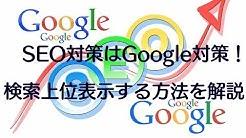 SEO対策はGoogle対策!検索上位表示する方法を解説!