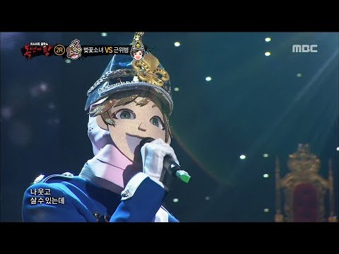 [King of masked singer] 복면가왕 - 'royal guard' 2round - FOOL 20180422