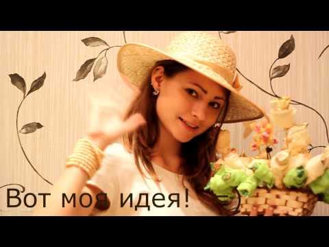 Смотреть онлайн Вкусный букет из конфет   =)