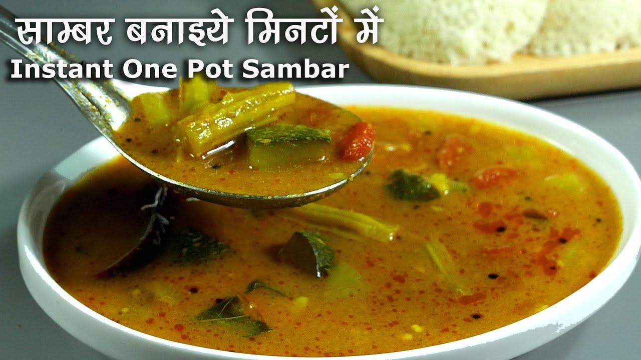 Download साम्भर-पारंपरिक स्वाद लेकिन मिनटों में बने । Instant One Pot Sambar  Recipe | Pressure Cooker Sambar