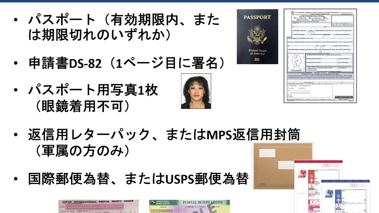 期限切れ 更新 パスポート