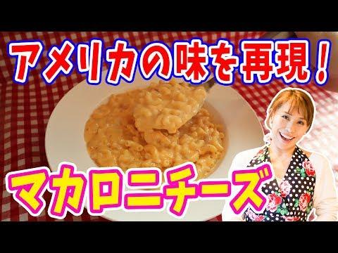 アメリカの味を再現マカロニチーズ/みきママ