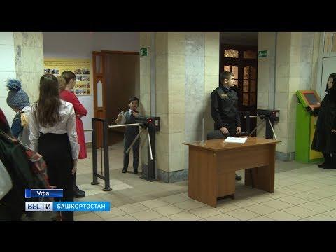 Школы Башкирии получат дополнительное финансирование на улучшение системы безопасности