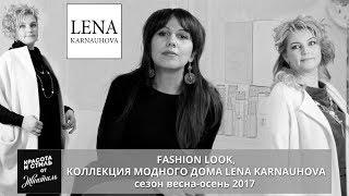 Fashion look, коллекция Модного дома LENA KARNAUHOVA  сезон весна-осень 2017
