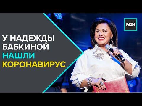 У Надежды Бабкиной нашли коронавирус – СМИ - Москва 24