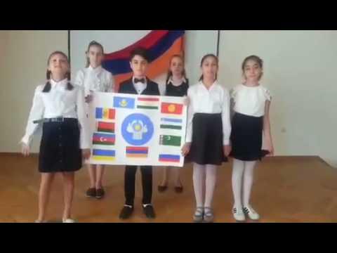 «Моя родина − СНГ». Ереван, школa N 77 им. Рубена Мирояна города Еревана.