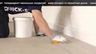 Укладка винилового пола Интернет гипермаркет напольных покрытий  НОВАПОЛ www.novapol.ru(, 2015-02-26T14:03:31.000Z)