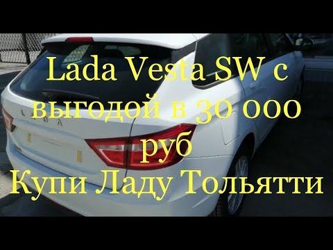 Веста Универсал с хорошей выгодой без мутных государственных программ))