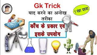 Science Gk tricks : Types of #glasses in Hindi / online school